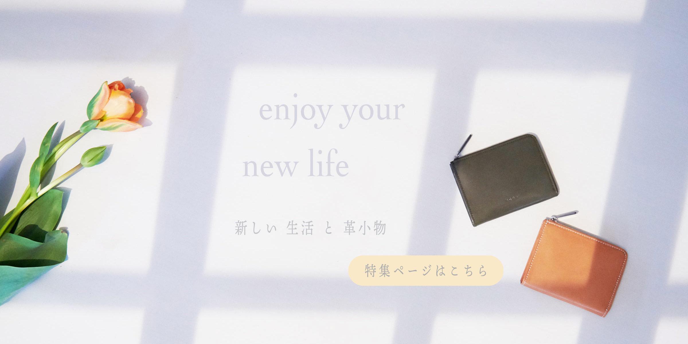 新しい生活と革小物
